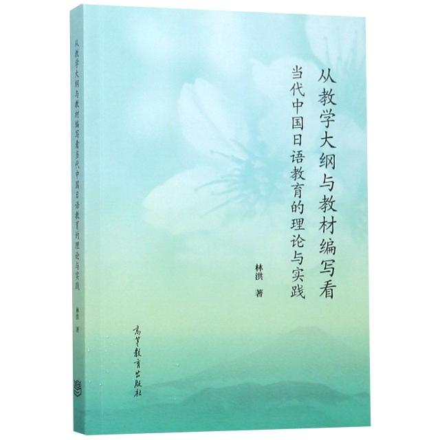 從教學大綱與教材編寫看當代中國日語教育的理論與實踐