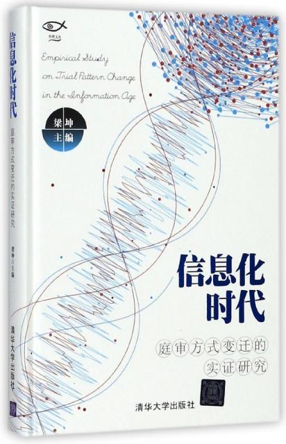 信息化時代(庭審方式變遷的實證研究)(精)/明理文叢