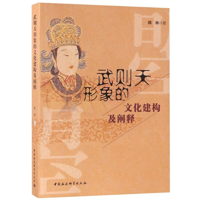 武則天形像的文化建構及闡釋