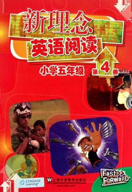新理念英語閱讀(小學5年級第4冊)