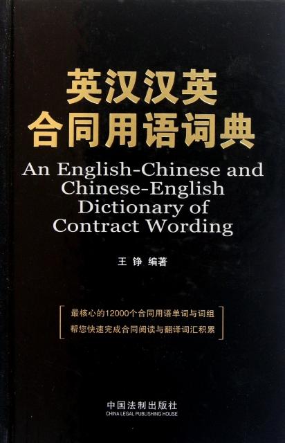 英漢漢英合同用語詞典(精)