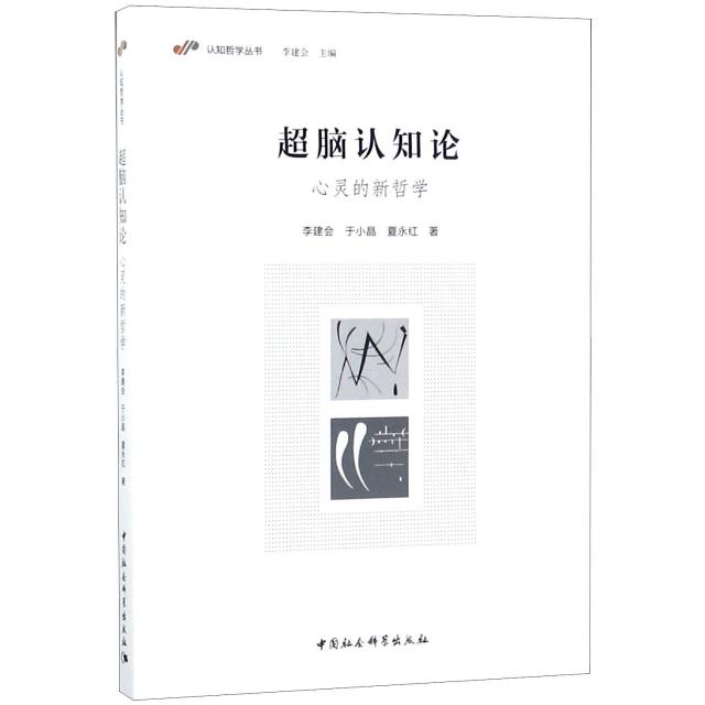 超腦認知論(心靈的新哲學)/認知哲學叢書