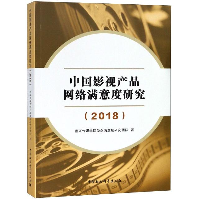 中國影視產品網絡滿意度研究(2018)