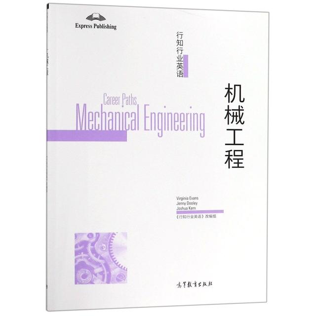 機械工程/行知行業英語