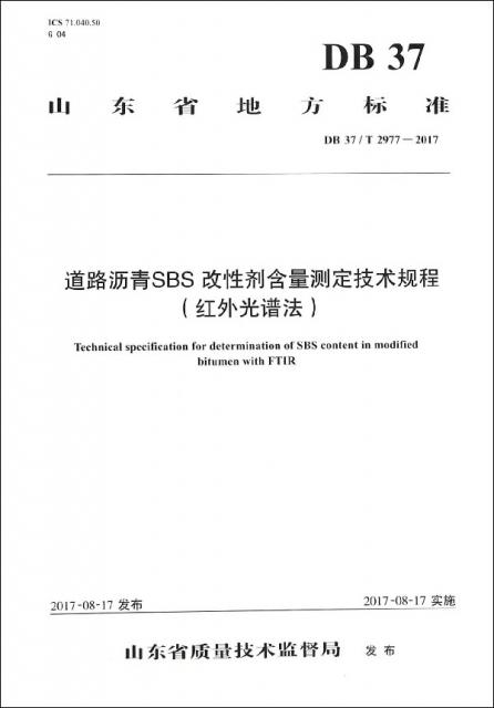 道路瀝青SBS改性劑含量測定技術規程(紅外光譜法DB37T2977-2017)/山東省地方標準
