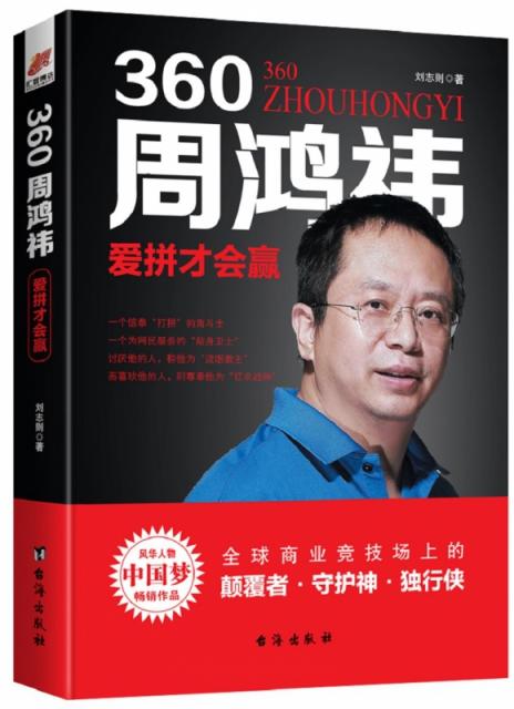 360周鴻祎:愛拼纔會贏——風華人物