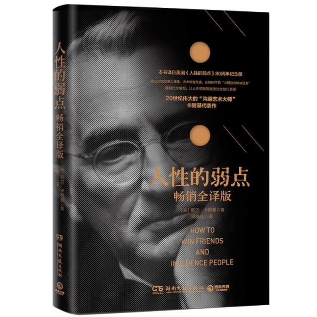 人性的弱點-暢銷全譯版