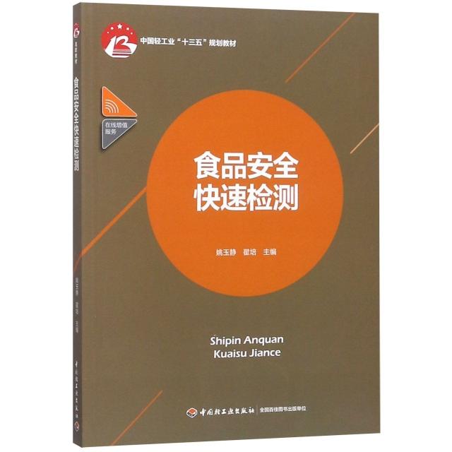 食品安全快速檢測(中國輕工業十三五規劃教材)