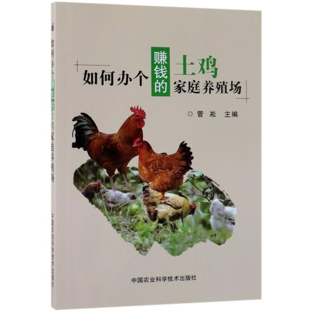 如何辦個賺錢的土雞家庭養殖場