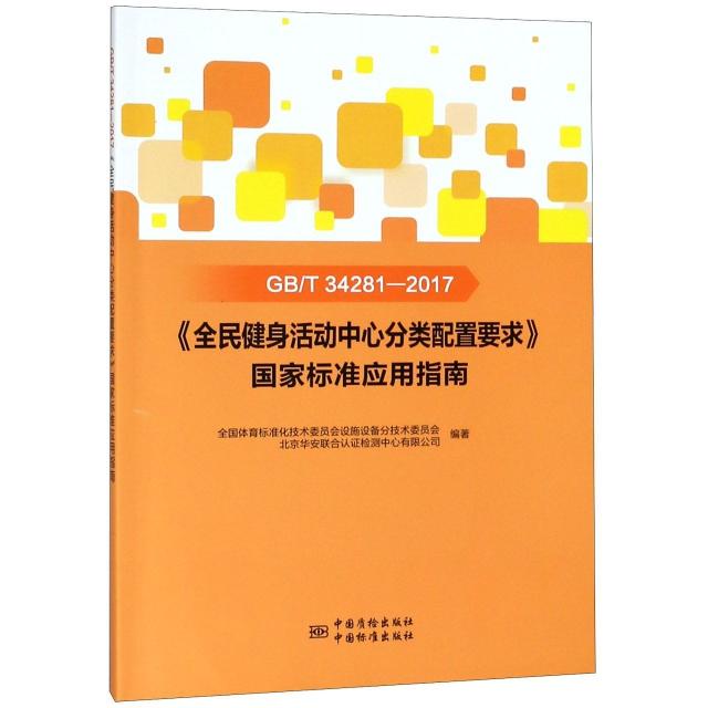 GBT34281-2