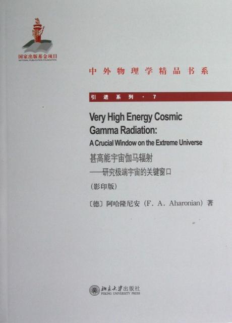 甚高能宇宙伽馬輻射--研究極端宇宙的關鍵窗口(影印版)/引進繫列/中外物理學精品書繫