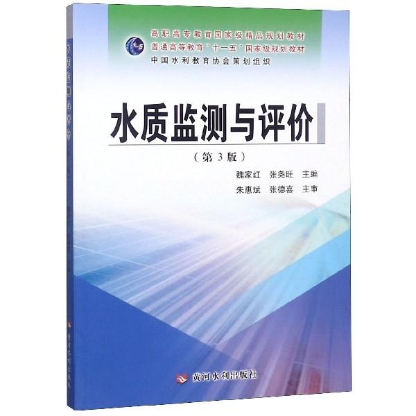 水質監測與評價(第3版普通高等教育十一五國家級規劃教材)