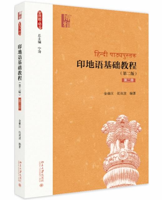 印地語基礎教程(第2版第2冊)/新絲路語言