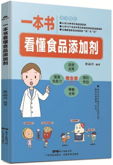 一本書看懂食品添加劑