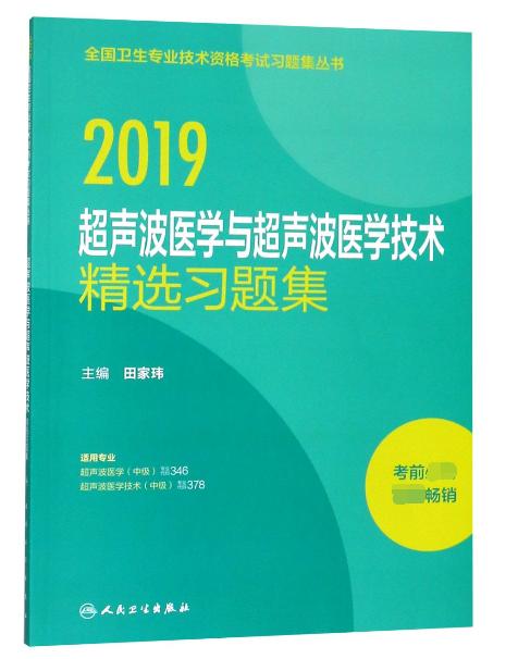 2019超聲波醫學與超聲波醫學技術精選習題集(適用專業超聲波醫學中級超聲波醫學技術中