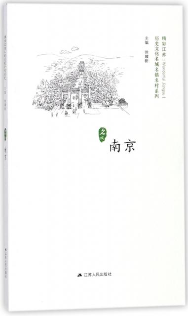 南京/歷史文化名城名
