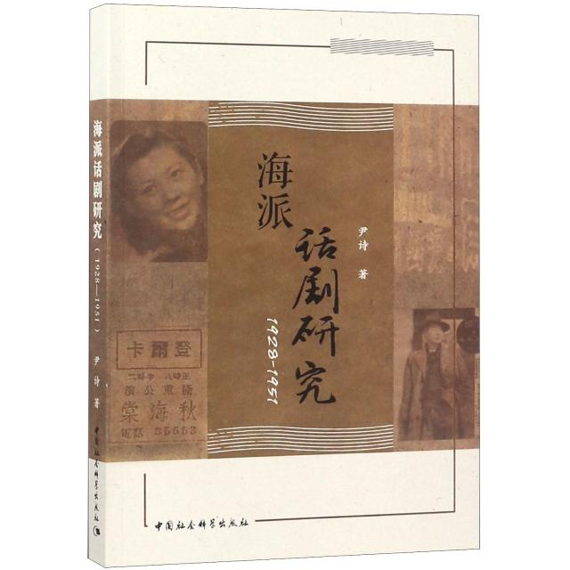 海派話劇研究(1928-1951)