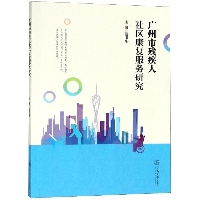 廣州市殘疾人社區康復服務研究