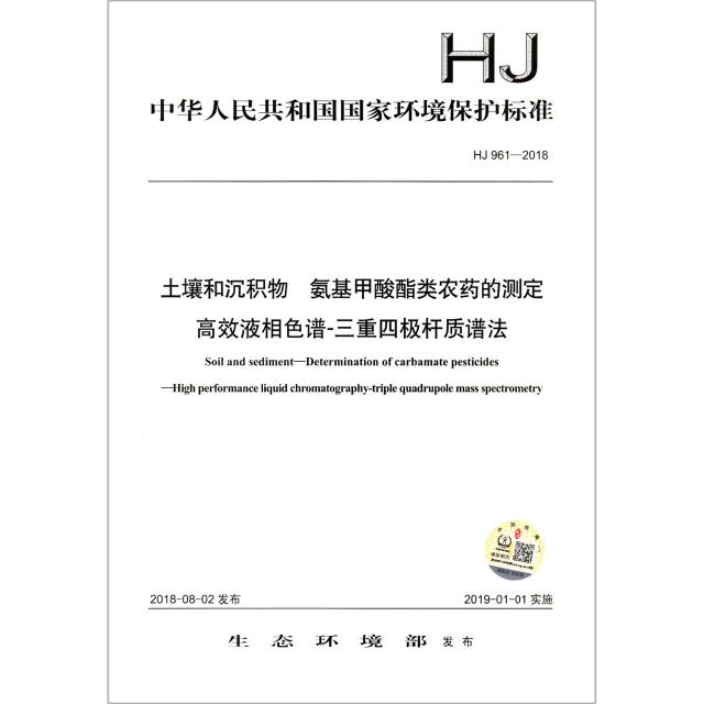 土壤和沉積物氨基甲酸酯類農藥的測定高效液相色譜-三重四極杆質譜法(HJ961-2018)/中華