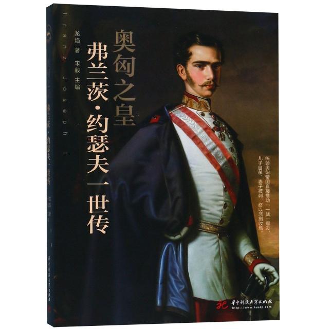 奧匈之皇(弗蘭茨·約瑟夫一世傳)
