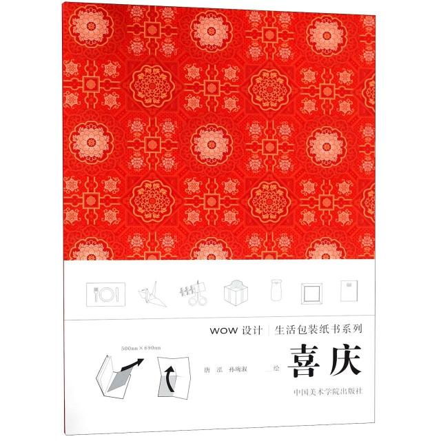 喜慶/WOW設計生活包裝紙書繫列