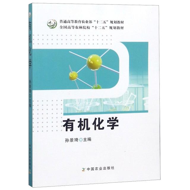 有機化學(普通高等教育十二五規劃教材)