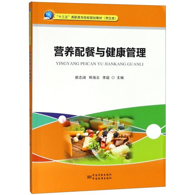 營養配餐與健康管理(烹飪類十三五高職高專院校規劃教材)