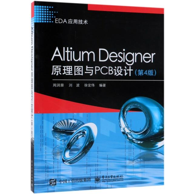 Altium Designer原理圖與PCB設計(第4版EDA應用技術)