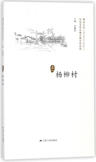 楊柳村/歷史文化名城