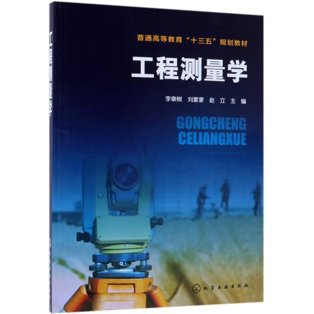 工程測量學(普通高等教育十三五規劃教材)