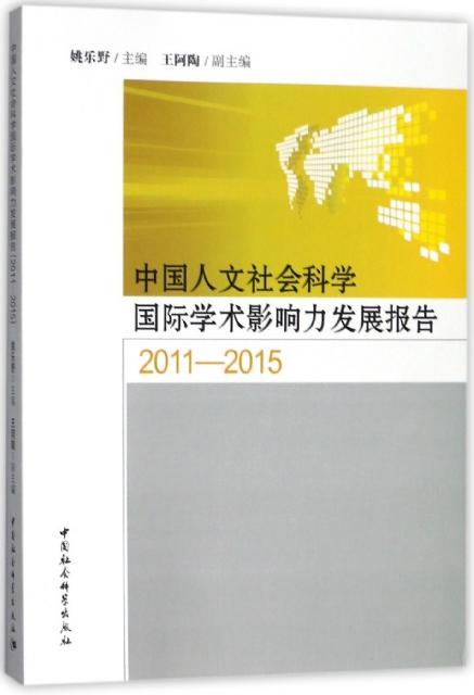 中國人文社會科學國際