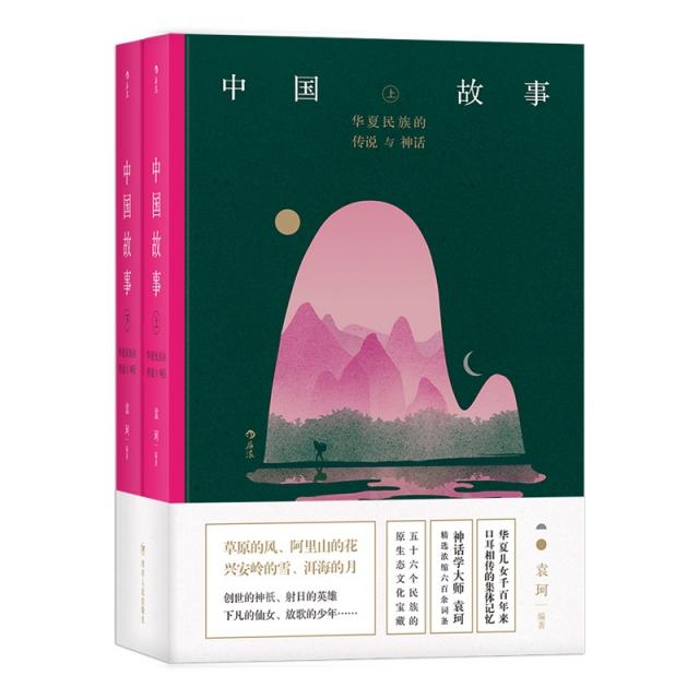中國故事:華夏民族的傳說與神話