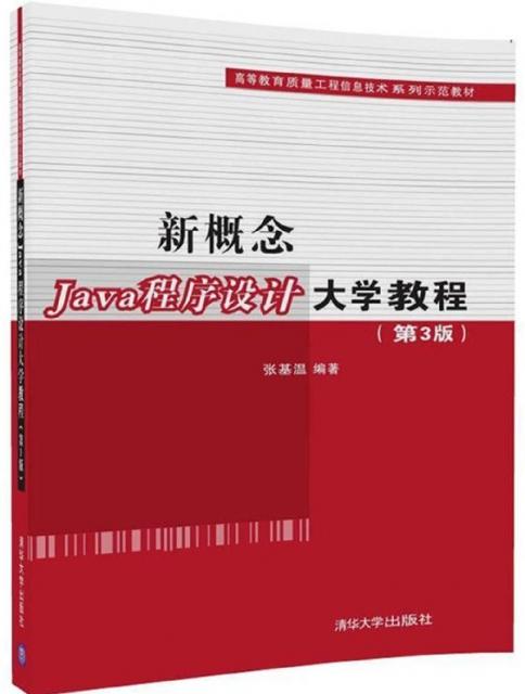 新概念Java程序設