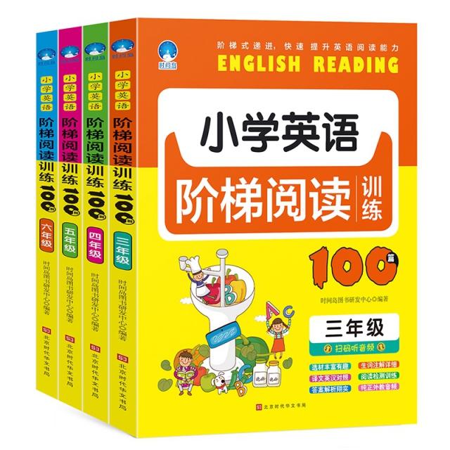 小學英語階梯閱讀訓練100篇 3-6年級(套裝全4冊)