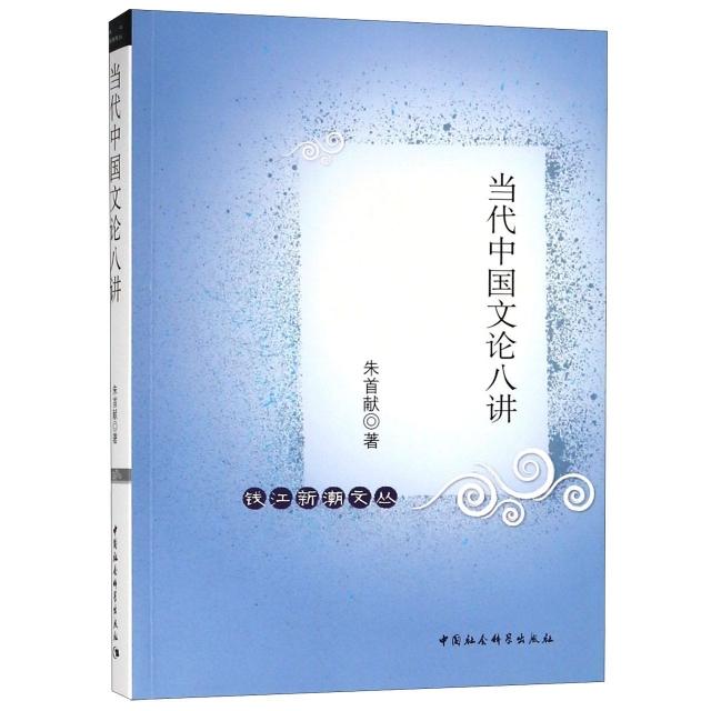 當代中國文論八講/錢江新潮文叢