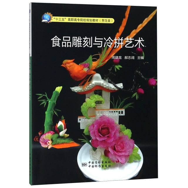 食品雕刻与冷拼艺术(