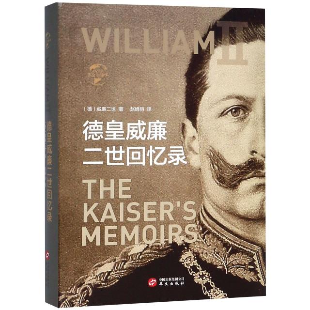 德皇威廉二世回憶錄(精)/華文全球史
