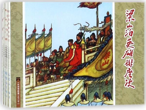 水滸傳故事(5共5冊