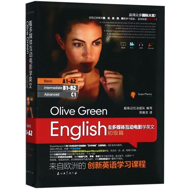 看多媒體互動電影學英文(初級篇)