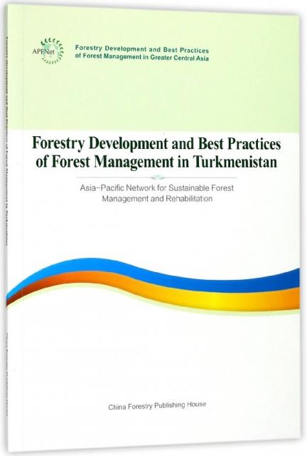 土庫曼斯坦林業發展和