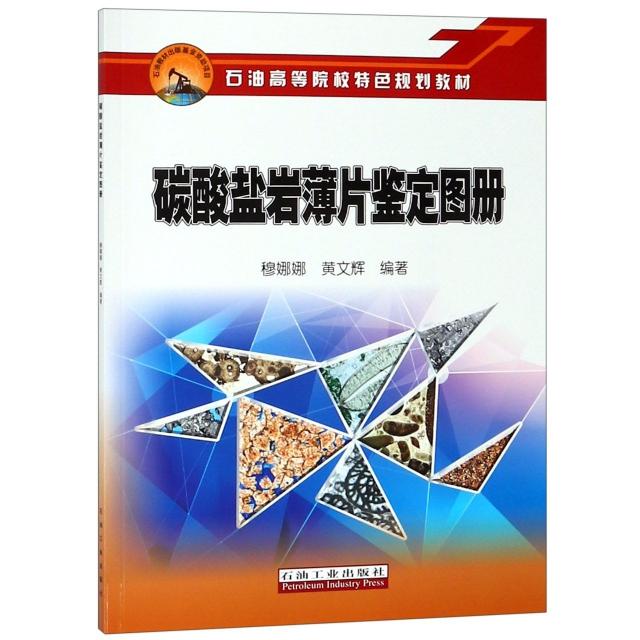 碳酸鹽岩薄片鋻定圖冊(石油高等院校特色規劃教材)