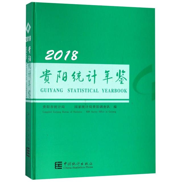貴陽統計年鋻(201