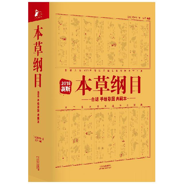 本草綱目(白話手繪彩圖典藏本2019新版)