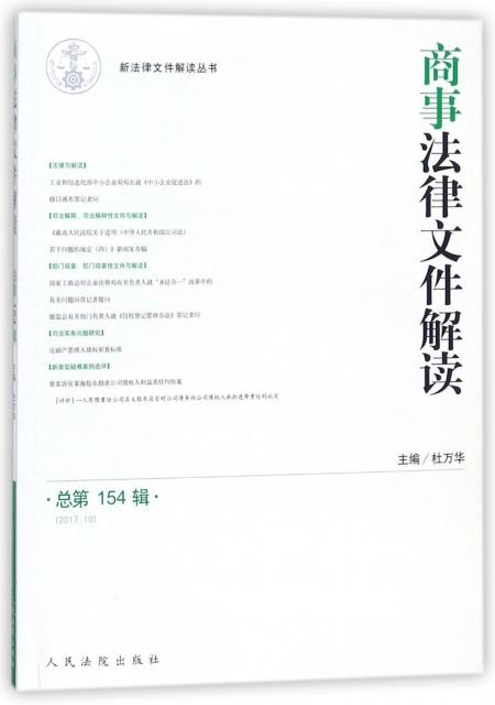 商事法律文件解讀(2017.10總第154輯)/最新法律文件解讀叢書