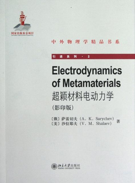 超穎材料電動力學(影印版)/引進繫列/中外物理學精品書繫