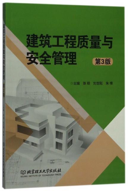 建築工程質量與安全管
