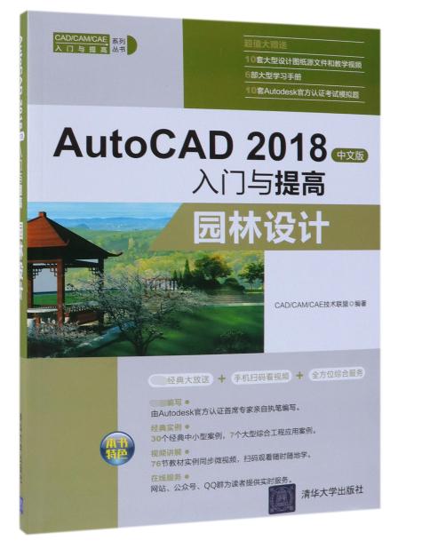 AutoCAD2018中文版入門與提高(園林設計)/CAD\CAM\CAE入門與提高繫列叢書