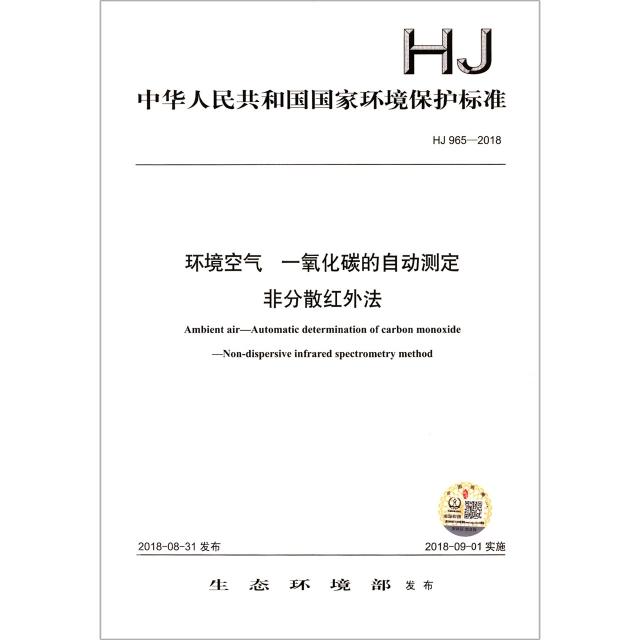 環境空氣一氧化碳的自動測定非分散紅外法(HJ965-2018)/中華人民共和國國家環境保護標