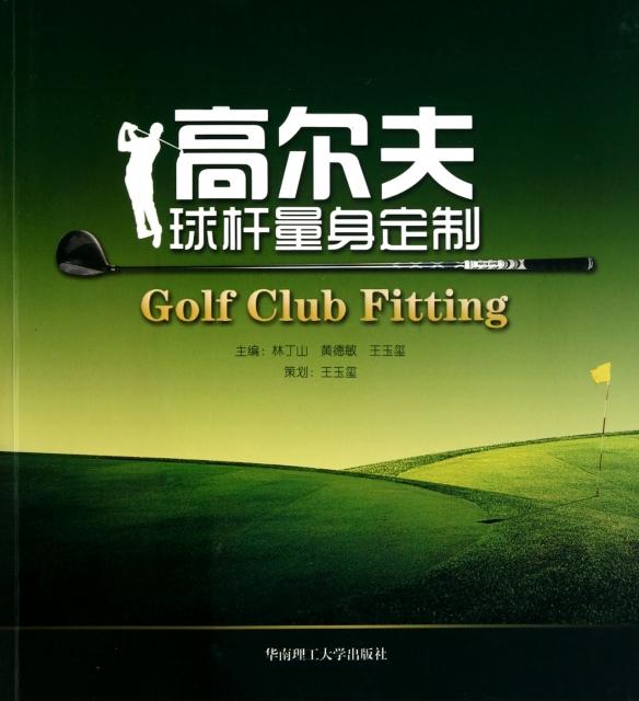 高爾夫球杆量身定制