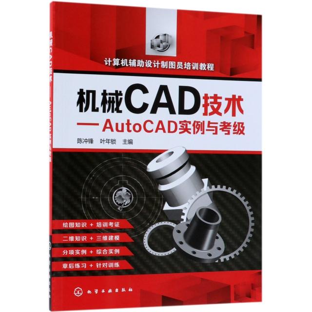 機械CAD技術--AutoCAD實例與考級(計算機輔助設計制圖員培訓教程)